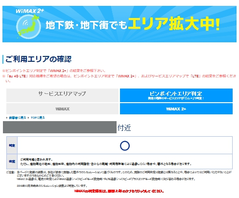 WiMAXのピンポイントエリア判定結果